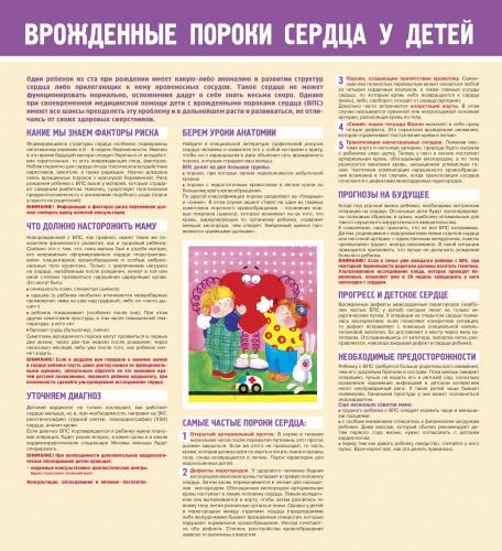 Плакат про факторы риска. Уточнение диагноза врожденного порока сердца. Лечение